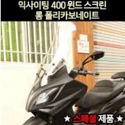 익사이팅400 XTING400 윈도우 롱 폴리카보네이트 스페샬 P7026