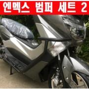 N-MAX125 엔맥스125(~20년) 범퍼 세트 P6301