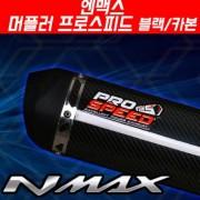 N-MAX125 엔맥스125(~20년) 머플러 프로스피드 블랙/카본 CNC P5183