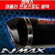 N-MAX125 엔맥스125(~20년) 머플러 프로스피드 블랙 CNC P5182