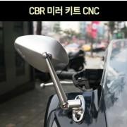 CBR125 250 300 미러킷트 백미러 CNC P6941