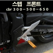 CBR300 발판 스텝 프론트 P6539