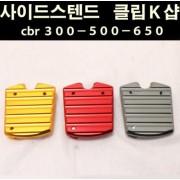 CBR300 사이드스텐드 클립 K샵 P6538