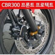 CBR300 프론트 프로텍터 P4345