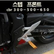 CBR300/500/650  프론트 스텝 P6539