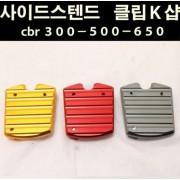 CBR300/500/650  사이드 스텐드 클립 K샵 P6538