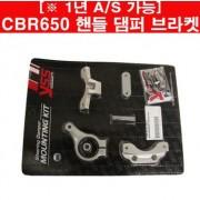 CBR650 핸들 댐퍼 브라켓(75mm) CB650F호환 P4338