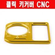 클릭125 키커버 CNC P6277