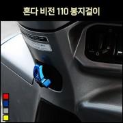 비전110 VISION110 봉지걸이 다용도 걸이 P7111