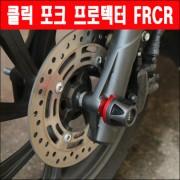 클릭125 포크 프로텍터 FRCR P6128