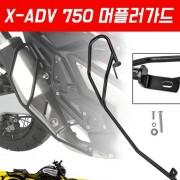 X-ADV750 머플러가드 P6575