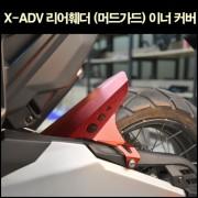 X-ADV750 머드가드 리어휀다 P6574