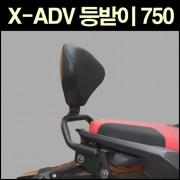 X-ADV750 등받이 백레스트 P6573