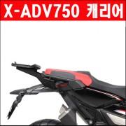 X-ADV750 캐리어 P5778