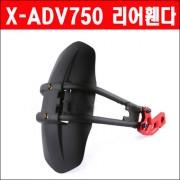 X-ADV750 리어휀다 P5499