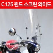 슈퍼커브125 C125 윈도 스크린 와이드 스포츠타입 P6496