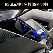 R3(19년~) 프로텍터 원형 P7140