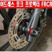 어드레스125 V125 포크 프로텍터 FRCR 전년식 P6114