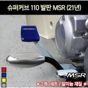 슈퍼커브110 SUPER CUB110(21년~) 발판 MSR 2개1세트 P7158