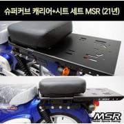 슈퍼커브110 SUPER CUB110(21년~) 캐리어+시트세트 P7157