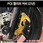 PCX125 캘리퍼커버 P7167