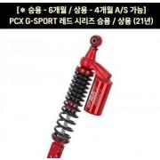 YSS PCX(21~) 쇼바 G-SPORT 레드시리즈 365mm 순정사이즈 P7190