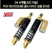 YSS PCX(21~) 쇼바 ECOLINE 골드시리즈 상용 365mm 순정사이즈 P7187
