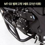 MT-03(21년~) 범퍼 세트 P7159
