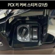 PCX125(21~) 키커버 스티커 P7201