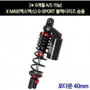 YSS X-MAX300 엑스맥스300 쇼바 G-SPORT 블랙 승용 310mm P7216