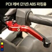 PCX125(21년~) 레버 ABS 파킹용 P7242