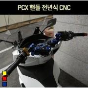 PCX125 핸들(전년식) CNC P7265