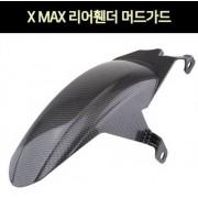 X-MAX 엑스맥스 리어휀다 머드가드 P7277