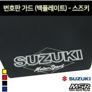 스즈끼 SUZUKI 번호판가드 넘버보조판 P7281