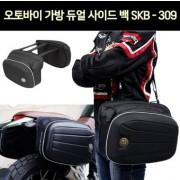 오토바이 사이드가방 듀얼 SKB-309 P7309