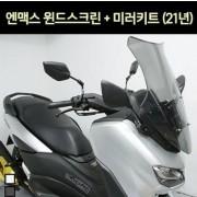 엔맥스 NMAX N-MAX125(21년~) 윈도 스크린&미러키트 P7303