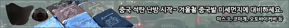 겨울철 황사 대비 마스크, 코마개, 오토바이커버